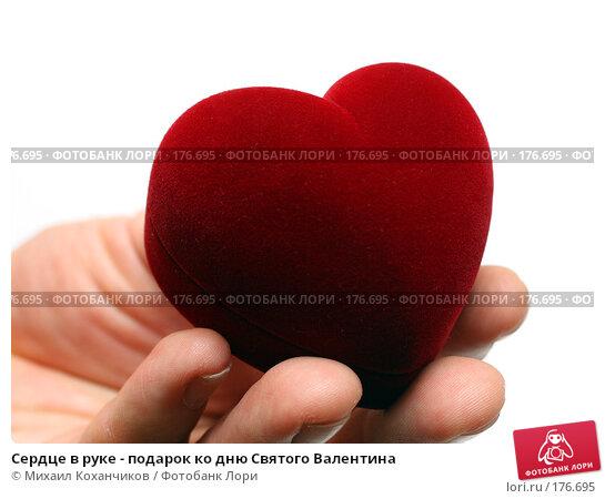 Купить «Сердце в руке - подарок ко дню Святого Валентина», фото № 176695, снято 12 января 2008 г. (c) Михаил Коханчиков / Фотобанк Лори