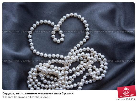 Сердце, выложенное жемчужными бусами, фото № 236923, снято 27 марта 2008 г. (c) Ольга Хорькова / Фотобанк Лори