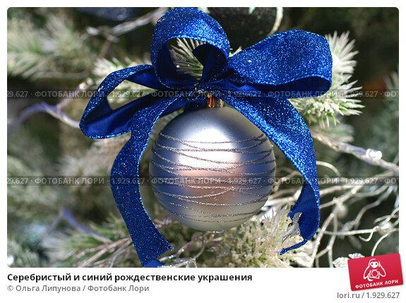 Купить «Серебристый и синий рождественские украшения», фото № 1929627, снято 16 декабря 2007 г. (c) Ольга Липунова / Фотобанк Лори