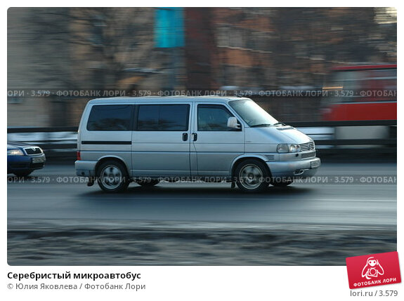 Серебристый микроавтобус, фото № 3579, снято 9 марта 2006 г. (c) Юлия Яковлева / Фотобанк Лори