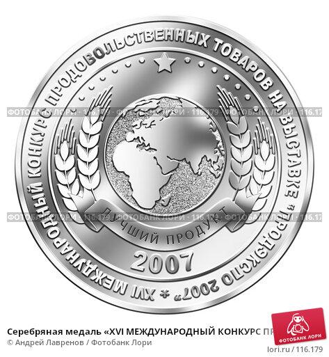 Купить «Серебряная медаль «XVI МЕЖДУНАРОДНЫЙ КОНКУРС ПРОДОВОЛЬСТВЕННЫХ ТОВАРОВ НА ВЫСТАВКЕ «ПРОДЭКСПО 2007»», фото № 116179, снято 24 марта 2018 г. (c) Андрей Лавренов / Фотобанк Лори
