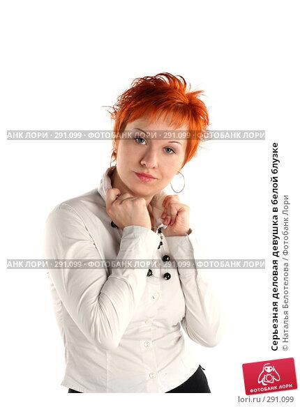 Серьезная деловая девушка в белой блузке, фото № 291099, снято 17 мая 2008 г. (c) Наталья Белотелова / Фотобанк Лори