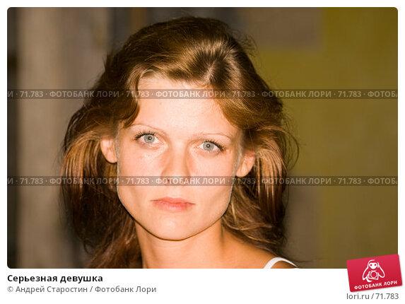 Серьезная девушка, фото № 71783, снято 28 июля 2007 г. (c) Андрей Старостин / Фотобанк Лори