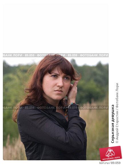 Купить «Серьезная девушка», фото № 89059, снято 19 августа 2007 г. (c) Андрей Старостин / Фотобанк Лори