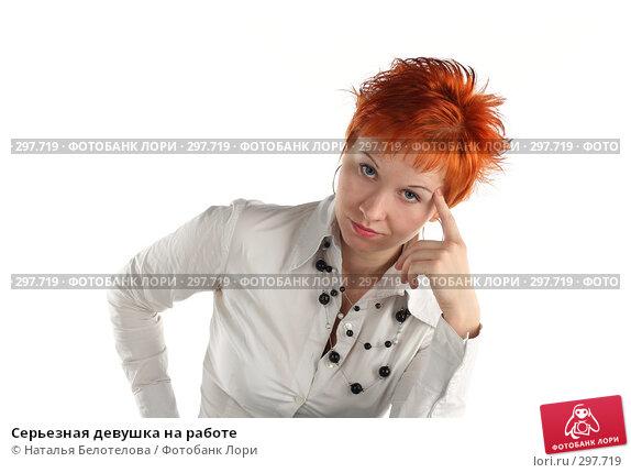 Серьезная девушка на работе, фото № 297719, снято 17 мая 2008 г. (c) Наталья Белотелова / Фотобанк Лори