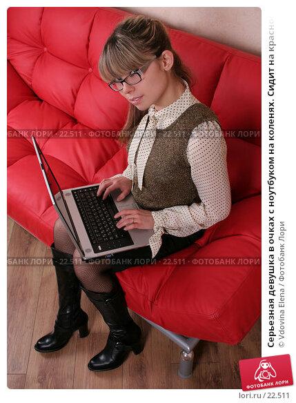 Серьезная девушка в очках с ноутбуком на коленях. Сидит на красном диване, фото № 22511, снято 5 февраля 2007 г. (c) Vdovina Elena / Фотобанк Лори