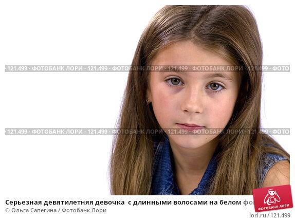 Серьезная девятилетняя девочка  с длинными волосами на белом фоне, фото № 121499, снято 3 ноября 2007 г. (c) Ольга Сапегина / Фотобанк Лори