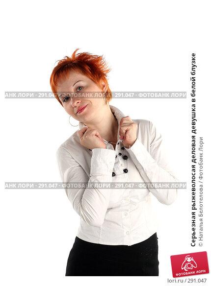 Серьезная рыжеволосая деловая девушка в белой блузке, фото № 291047, снято 17 мая 2008 г. (c) Наталья Белотелова / Фотобанк Лори