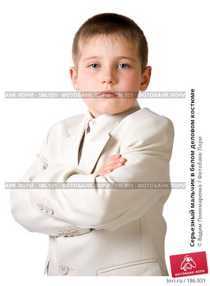 Серьезный мальчик в белом деловом костюме, фото № 186931, снято 28 октября 2007 г. (c) Вадим Пономаренко / Фотобанк Лори