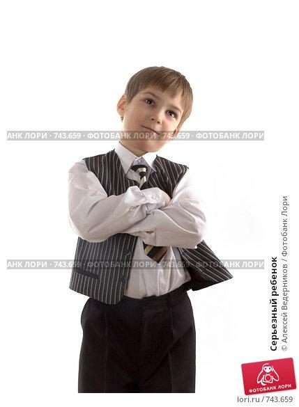 Серьезный ребенок. Стоковое фото, фотограф Алексей Ведерников / Фотобанк Лори