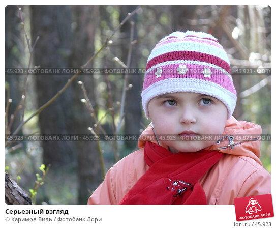 Серьезный взгляд, фото № 45923, снято 25 октября 2016 г. (c) Каримов Виль / Фотобанк Лори