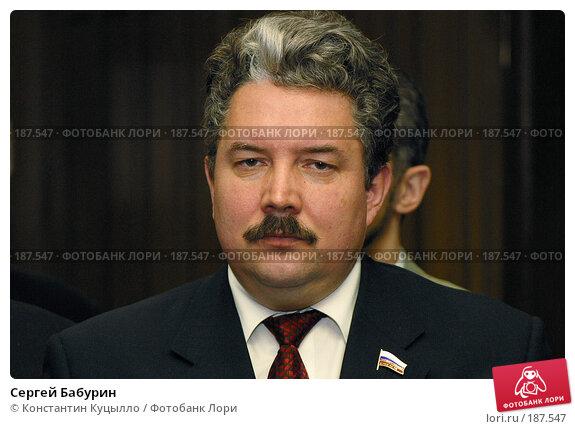Сергей Бабурин, фото № 187547, снято 4 марта 2004 г. (c) Константин Куцылло / Фотобанк Лори