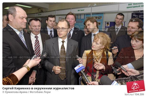 Сергей Кириенко в окружении журналистов, фото № 104399, снято 21 января 2017 г. (c) Ермилова Арина / Фотобанк Лори