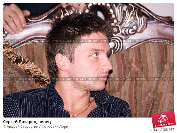 Сергей Лазарев, певец, фото № 128067, снято 24 ноября 2007 г. (c) Андрей Старостин / Фотобанк Лори