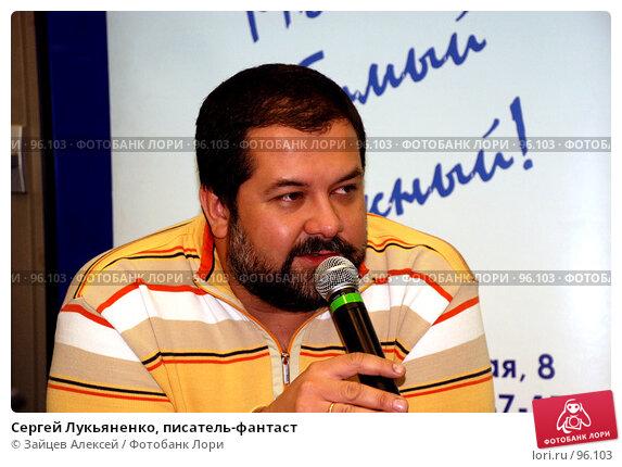 Сергей Лукьяненко, писатель-фантаст, фото № 96103, снято 9 октября 2007 г. (c) Зайцев Алексей / Фотобанк Лори