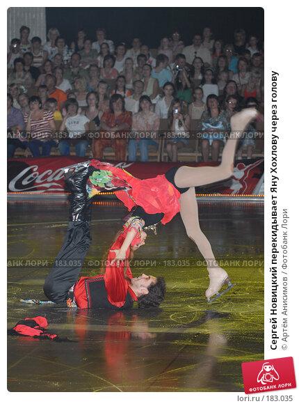 Сергей Новицкий перекидывает Яну Хохлову через голову, фото № 183035, снято 29 мая 2007 г. (c) Артём Анисимов / Фотобанк Лори
