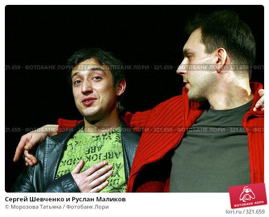 Сергей Шевченко и Руслан Маликов, фото № 321659, снято 12 марта 2006 г. (c) Морозова Татьяна / Фотобанк Лори