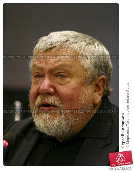 Сергей Соловьев, фото № 88827, снято 7 февраля 2006 г. (c) Морозова Татьяна / Фотобанк Лори