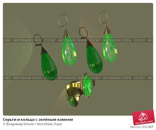 Серьги и кольцо с зелёным камнем, иллюстрация № 212967 (c) Владимир Ильин / Фотобанк Лори