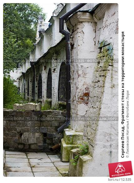 Сергиев Посад. Фрагмент стены на территории монастыря, фото № 12535, снято 3 августа 2006 г. (c) Лисовская Наталья / Фотобанк Лори