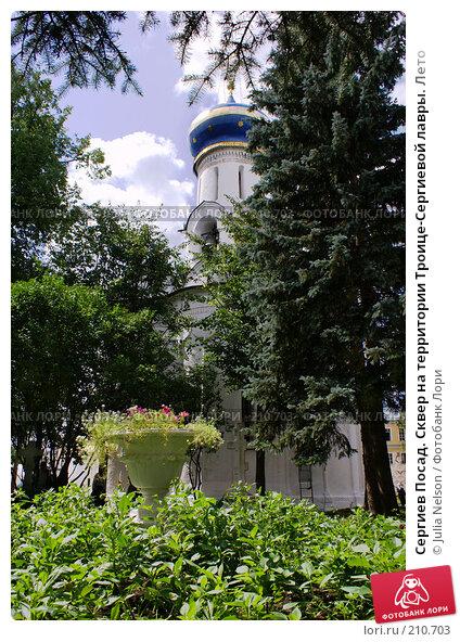 Купить «Сергиев Посад. Сквер на территории Троице-Сергиевой лавры. Лето», фото № 210703, снято 8 июля 2007 г. (c) Julia Nelson / Фотобанк Лори