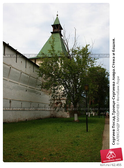 Купить «Сергиев Посад.Троице-Сергиева лавра.Стена и башня.», фото № 62455, снято 30 июня 2007 г. (c) АЛЕКСАНДР МИХЕИЧЕВ / Фотобанк Лори