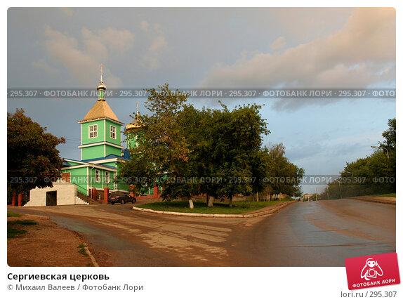 Сергиевская церковь, фото № 295307, снято 10 августа 2007 г. (c) Михаил Валеев / Фотобанк Лори
