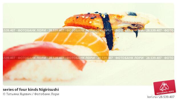 Купить «series of four kinds Nigirisushi», фото № 28539407, снято 25 октября 2016 г. (c) Татьяна Яцевич / Фотобанк Лори