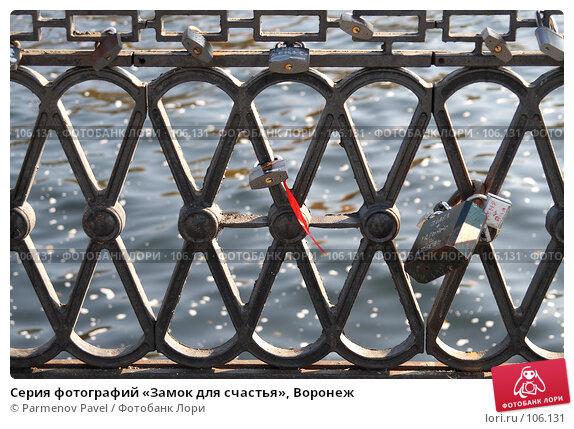 Серия фотографий «Замок для счастья», Воронеж, фото № 106131, снято 25 октября 2007 г. (c) Parmenov Pavel / Фотобанк Лори