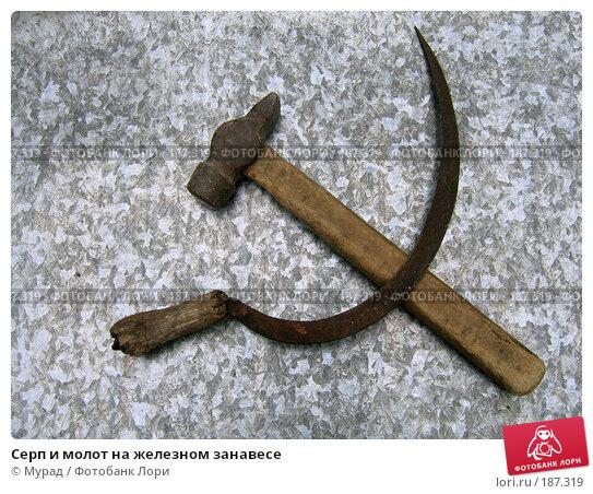 Серп и молот на железном занавесе, фото № 187319, снято 4 августа 2007 г. (c) Мурад / Фотобанк Лори
