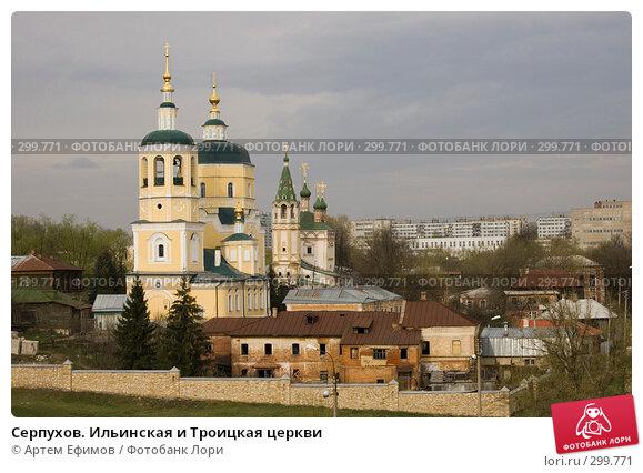 Серпухов. Ильинская и Троицкая церкви, фото № 299771, снято 13 апреля 2008 г. (c) Артем Ефимов / Фотобанк Лори