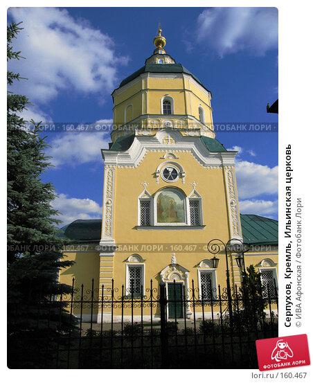 Серпухов, Кремль, Ильинская церковь, фото № 160467, снято 28 июня 2006 г. (c) ИВА Афонская / Фотобанк Лори