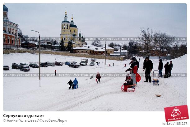 Серпухов отдыхает, эксклюзивное фото № 183227, снято 20 января 2008 г. (c) Алина Голышева / Фотобанк Лори
