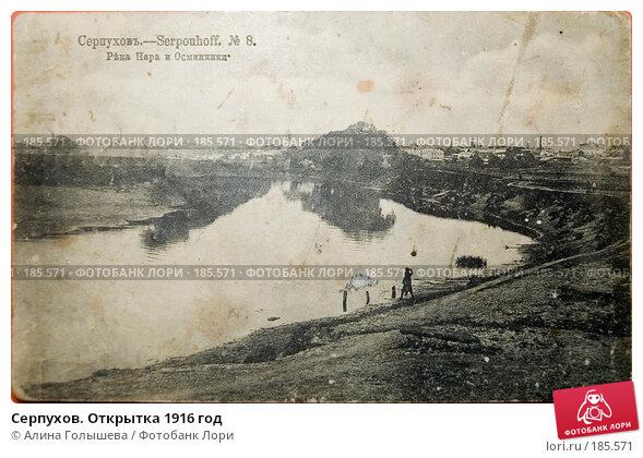 Купить «Серпухов. Открытка 1916 год», фото № 185571, снято 24 января 2008 г. (c) Алина Голышева / Фотобанк Лори