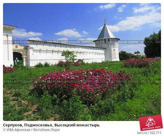 Серпухов, Подмосковье, Высоцкий монастырь, фото № 162711, снято 28 июня 2006 г. (c) ИВА Афонская / Фотобанк Лори
