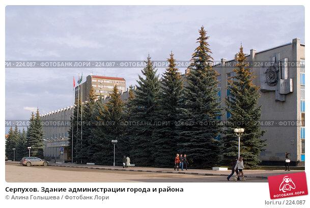 Серпухов. Здание администрации города и района, эксклюзивное фото № 224087, снято 15 марта 2008 г. (c) Алина Голышева / Фотобанк Лори