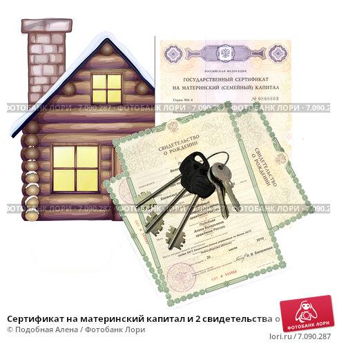 Купить «Сертификат на материнский капитал и 2 свидетельства о рождении на фоне дома и ключи», иллюстрация № 7090287 (c) Подобная Алена / Фотобанк Лори