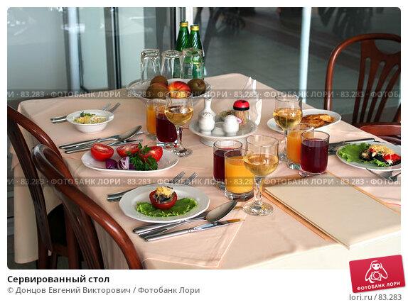 Сервированный стол, фото № 83283, снято 8 августа 2007 г. (c) Донцов Евгений Викторович / Фотобанк Лори