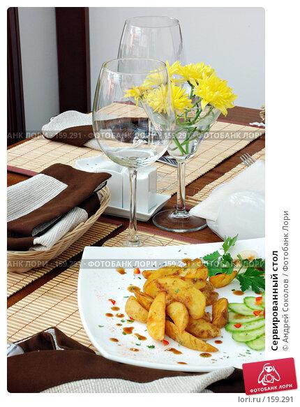 Сервированный стол, фото № 159291, снято 28 июня 2017 г. (c) Андрей Соколов / Фотобанк Лори