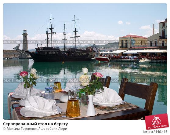 Сервированный стол на берегу, фото № 146415, снято 26 мая 2007 г. (c) Максим Горпенюк / Фотобанк Лори