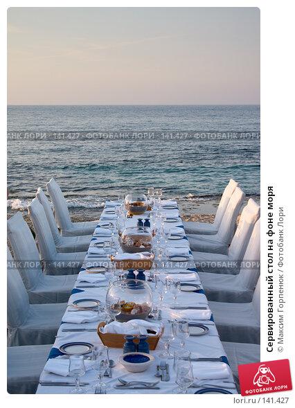Сервированный стол на фоне моря, фото № 141427, снято 29 мая 2007 г. (c) Максим Горпенюк / Фотобанк Лори