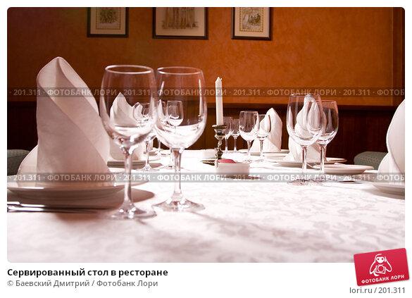 Сервированный стол в ресторане, фото № 201311, снято 12 февраля 2008 г. (c) Баевский Дмитрий / Фотобанк Лори