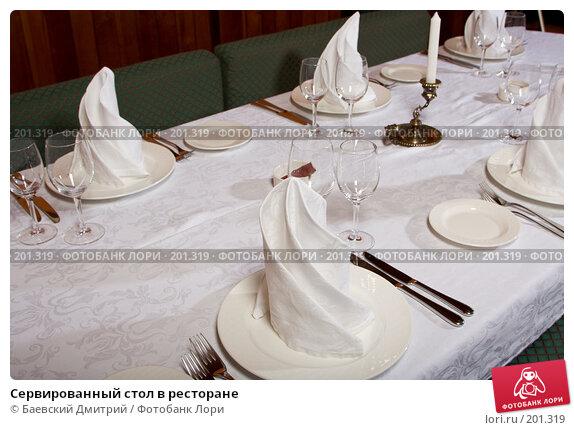 Сервированный стол в ресторане, фото № 201319, снято 12 февраля 2008 г. (c) Баевский Дмитрий / Фотобанк Лори