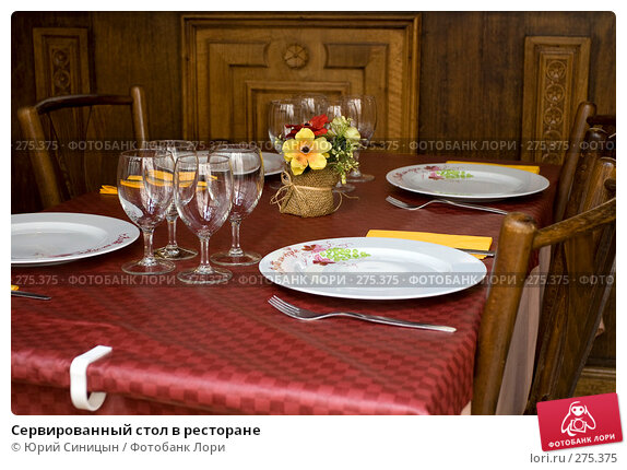 Сервированный стол в ресторане, фото № 275375, снято 20 июня 2007 г. (c) Юрий Синицын / Фотобанк Лори