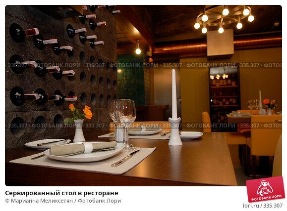 Сервированный стол в ресторане, фото № 335307, снято 12 октября 2007 г. (c) Марианна Меликсетян / Фотобанк Лори