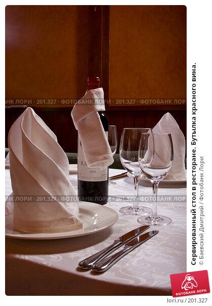 Сервированный стол в ресторане. Бутылка красного вина., фото № 201327, снято 12 февраля 2008 г. (c) Баевский Дмитрий / Фотобанк Лори