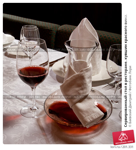 Сервированный стол в ресторане. кувшин красного вина., фото № 201331, снято 12 февраля 2008 г. (c) Баевский Дмитрий / Фотобанк Лори