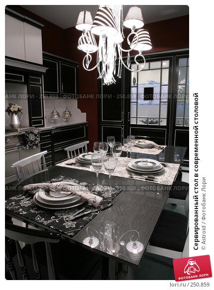 Сервированный стол в современной столовой, фото № 250859, снято 8 апреля 2008 г. (c) Astroid / Фотобанк Лори