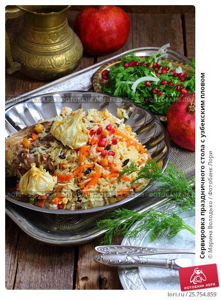 Сервировка праздничного стола с узбекским пловом, фото № 25754859, снято 8 марта 2017 г. (c) Марина Володько / Фотобанк Лори
