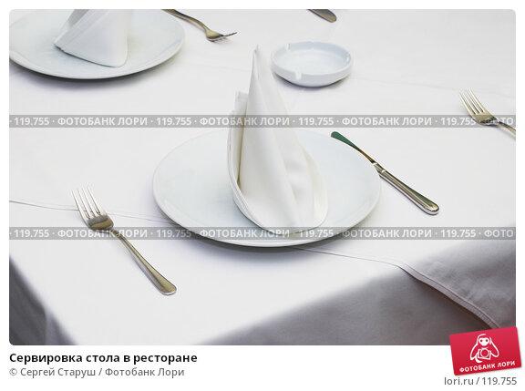 Сервировка стола в ресторане, фото № 119755, снято 26 декабря 2006 г. (c) Сергей Старуш / Фотобанк Лори